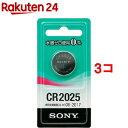 ソニー CR2025-ECO リチウムコイン電池 3.0V 水銀ゼロシリーズ(1コ入*3コセット)【SONY(ソニー)】