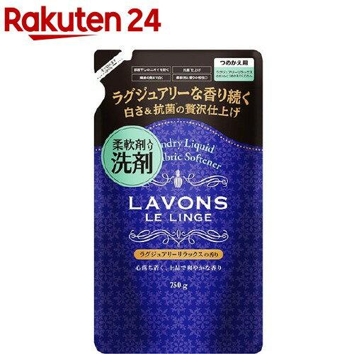 ラボン 柔軟剤入り洗剤 ラグジュアリーリラックス 詰め替え(750g)【ラ・ボン ルランジェ】