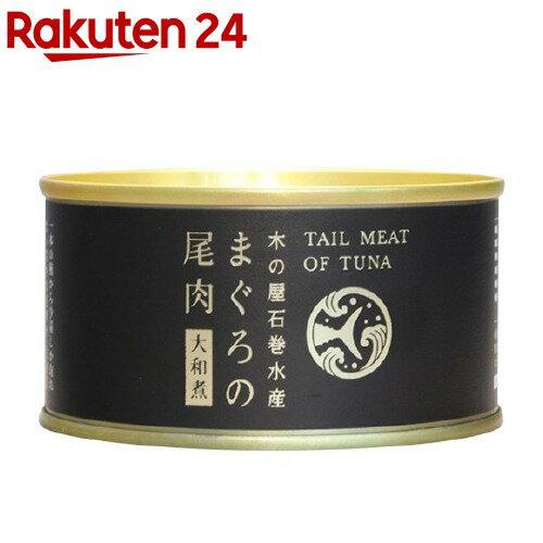 まぐろの尾肉 大和煮(170g)