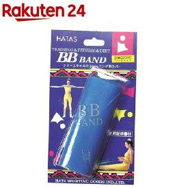 BBバンド トレーニングラバー ハードタイプ 20R2500H(1本入)【ハタ(HATA)】