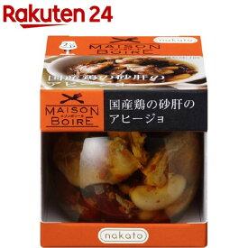 メゾンボワール 国産鶏の砂肝のアヒージョ(90g)【メゾンボワール】[缶詰]