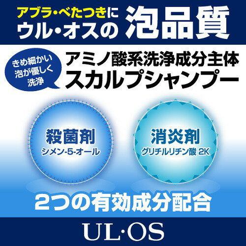 ウルオス(UL・OS/ウル・オス)薬用スカルプシャンプー