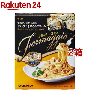 予約でいっぱいの店のFormaggio トリュフときのこのクリームソース(150g*2箱セット)【予約でいっぱいの店】