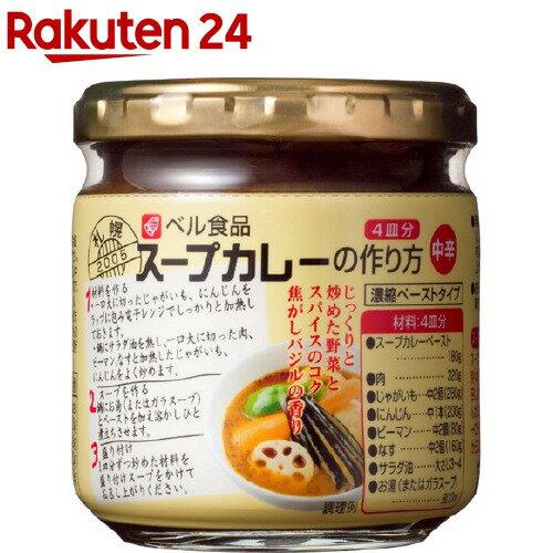 べル スープカレーの作り方 中辛(4皿分)【イチオシ】