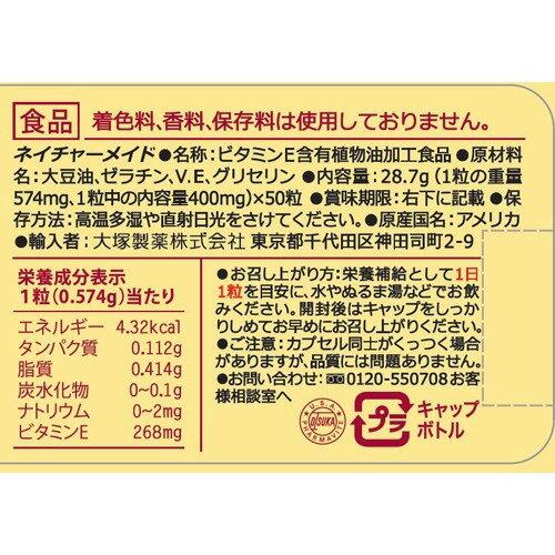 ネイチャーメイドビタミンE大豆油
