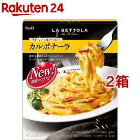 S&B 予約でいっぱいの店のカルボナーラ(135g*2箱セット)【S&B(エスビー)】