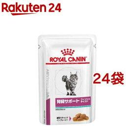 ロイヤルカナン 猫用 腎臓サポート フィッシュテイスト ウェット パウチ(85g*24袋セット)【ロイヤルカナン療法食】