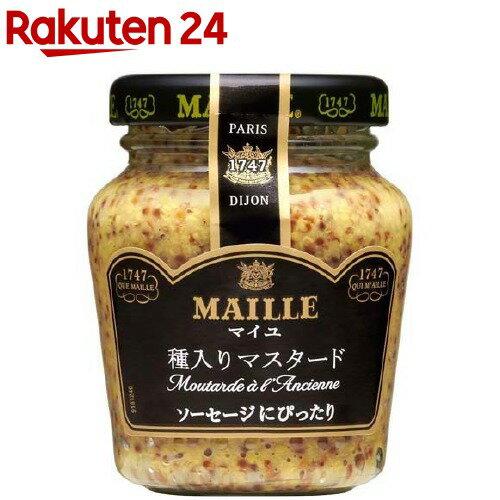 マイユ 種入りマスタード(103g)【MAILLE(マイユ)】