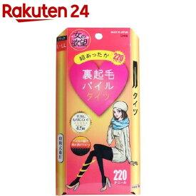 女の欲望 裏起毛パイルタイツ 220デニール ブラック L〜LLサイズ(1枚)【女の欲望】