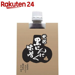 【訳あり】自然共生 黒にんにく味噌(170g)