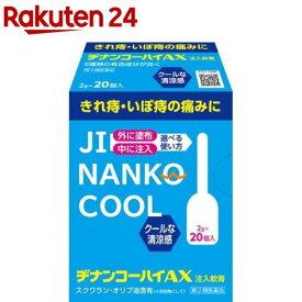 【第(2)類医薬品】ヂナンコーハイAX(2.0g*20コ入)【ヂナンコー】