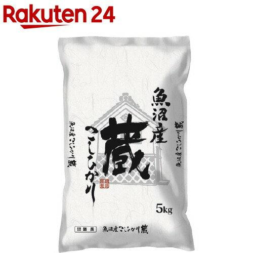 平成30年度産 魚沼産コシヒカリ 蔵(5kg)