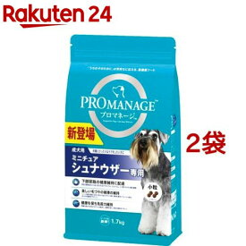 プロマネージ 成犬用 ミニチュアシュナウザー専用(1.7kg*2袋セット)【qep】【プロマネージ】