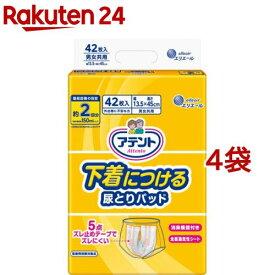 アテント 下着につける尿とりパッド(42枚入*4袋セット)【アテント】