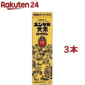 【第2類医薬品】ユンケル黄帝ロイヤル(50ml*3本セット)【ユンケル】