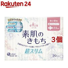 エリス Megami 素肌のきもち 超スリム 多い昼用 羽つき(20枚入*3コセット)【rank】【elis(エリス)】[生理用品]
