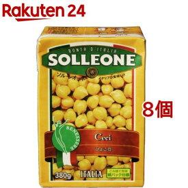 ソル・レオーネ ひよこ豆(380g*8コ)【ソル・レオーネ(SOLLEONE)】[缶詰]
