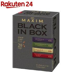 マキシム インスタント コーヒー ブラックインボックス アソート(2g*20本入)【マキシム(MAXIM)】
