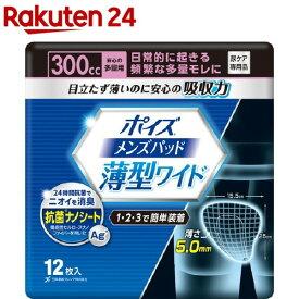 ポイズ メンズパッド 薄型ワイド 安心の多量用 300cc(12枚入)【9rs】【ポイズ】
