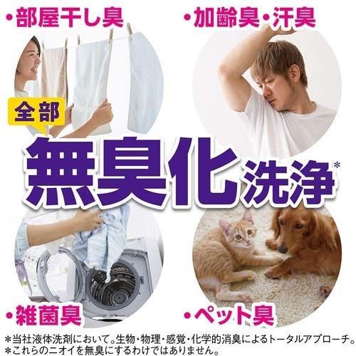 トップスーパーナノックスニオイ専用洗濯洗剤液体本体
