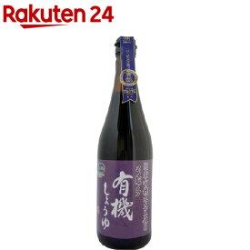有機しょうゆ(720ml)【イチオシ】【弓削多醤油】