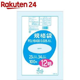 ポリバック 規格袋 12号 LO25-12(100枚入)