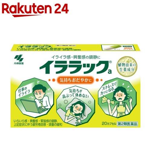 【第2類医薬品】イララック(20カプセル)【gs】