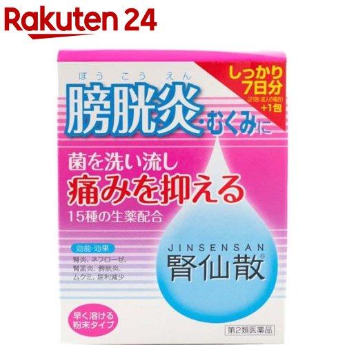 【第2類医薬品】腎仙散(21包)【腎仙散】