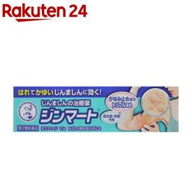 【第2類医薬品】メンソレータム ジンマート(15g)【KENPO_11】【メンソレータム】