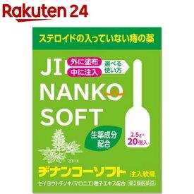 【第2類医薬品】ヂナンコーソフト(2.5g*20コ入)【KENPO_11】【ヂナンコー】