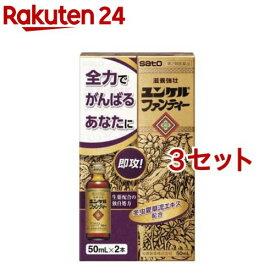 【第2類医薬品】ユンケルファンティー(50ml*2本*3セット)【ユンケル】