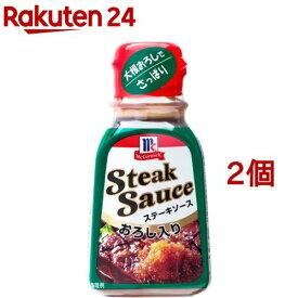 ユウキ マコーミック ステーキソース おろし入り(235g*2コセット)【マコーミック】