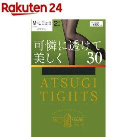 アツギ タイツ 可憐に透けて美しく 30デニール ブラック M-L(2足組)【アツギ(ATSUGI)】