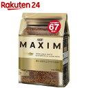 マキシム インスタントコーヒー 袋(135g)【マキシム(MAXIM)】