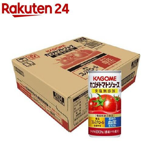 カゴメトマトジュース 食塩無添加(190g*30本入)【カゴメジュース】【送料無料】