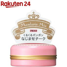 資生堂 マジョリカマジョルカ パフデチーク フラワーハーモニー PK302(5.8g)【マジョリカ マジョルカ】