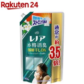 レノア 本格消臭 柔軟剤 部屋干しDX リフレッシュハーブの香り 詰替 超特大(1390ml)【レノア 本格消臭】