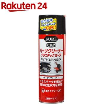 KUREパーツクリーナープラスチックセーフ