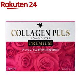 コラーゲンプラスPREMIUM(3g*25包)【HIKARI(軽井沢)】