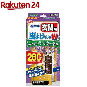 バポナ 玄関用 虫よけネットダブル ラベンダーの香り 260日用(1個入)【バポナ】