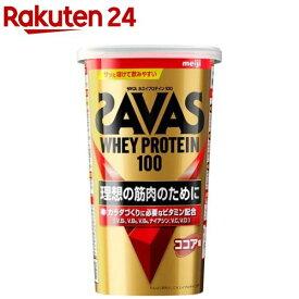 ザバス ホエイプロテイン100 ココア味(294g)【sav03】【ザバス(SAVAS)】