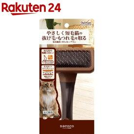 ネココ 短毛種用 スリッカーブラシ(1コ入)【necoco(ネココ)】