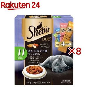 シーバ デュオ 香りのまぐろ味セレクション 11歳以上(20g*10袋入*8箱セット)【シーバ(Sheba)】