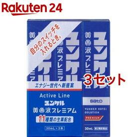 【第2類医薬品】ユンケル黄帝液 プレミアム(30ml*3本*3セット)【ユンケル】