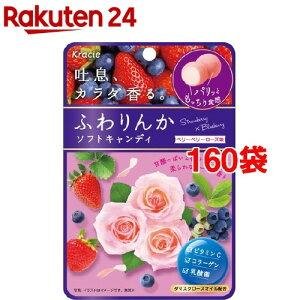 ふわりんかソフトキャンディ ベリーベリーローズ味(32g*160袋セット)【ふわりんか】