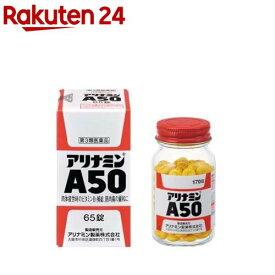 【第3類医薬品】アリナミンA50(65錠入)【KENPO_11】【アリナミン】