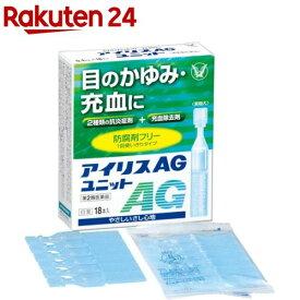 【第2類医薬品】アイリスAGユニット(18本入)【KENPO_08】【KENPO_01】【アイリス】