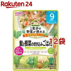 和光堂 1食分の野菜が摂れるグーグーキッチン 鮭と根菜の炊き込みごはん 9か月頃〜(100g*12袋セット)【グーグーキッチン】