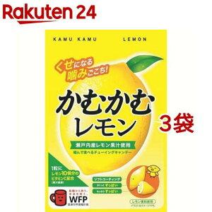 かむかむ レモン 袋(30g*3袋セット)【かむかむ】