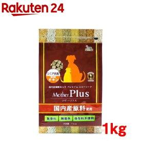 マザープラス シニア犬用 チキン(1kg)【マザープラス】